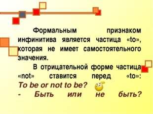 Формальным признаком инфинитива является частица «to», которая не имеет само