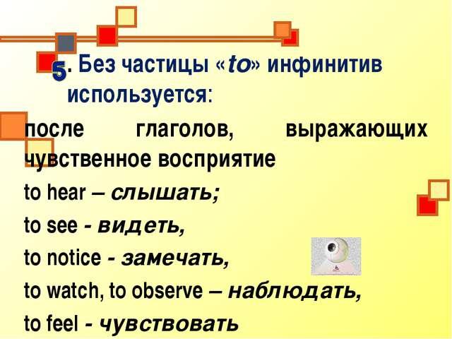 . Без частицы «to» инфинитив используется: после глаголов, выражающих чувстве...