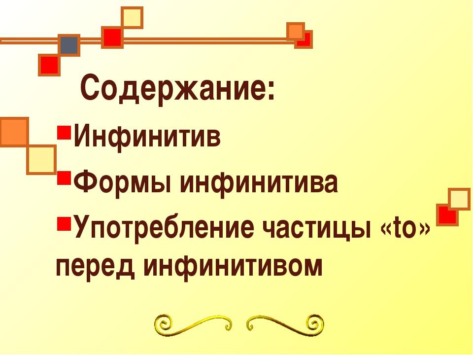 Содержание: Инфинитив Формы инфинитива Употребление частицы «to» перед инфин...