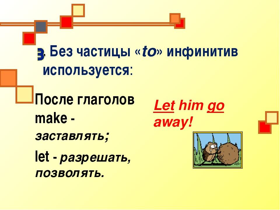 . Без частицы «to» инфинитив используется: После глаголов make - заставлять;...