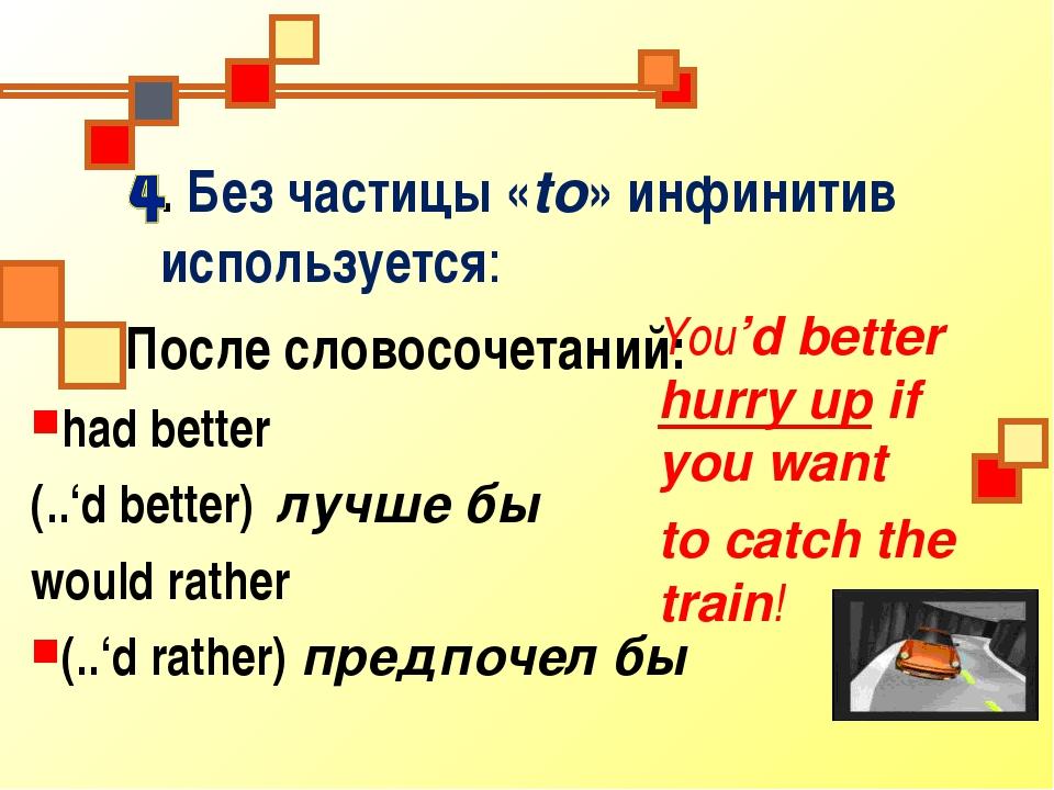 . Без частицы «to» инфинитив используется: После словосочетаний: had better (...