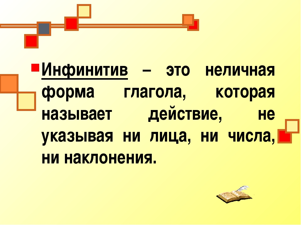 Инфинитив – это неличная форма глагола, которая называет действие, не указыва...