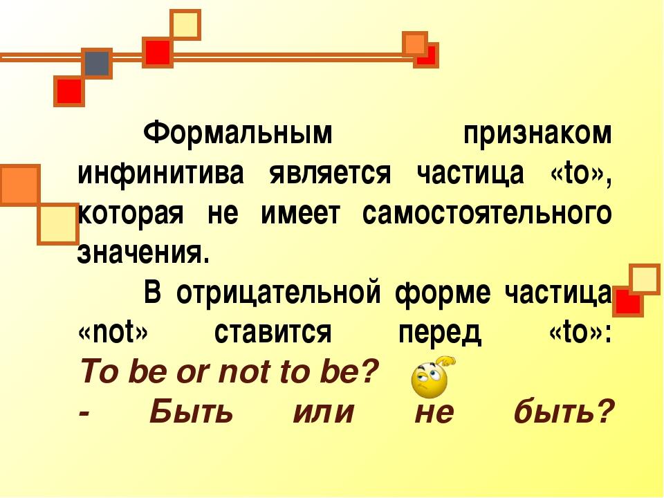 Формальным признаком инфинитива является частица «to», которая не имеет само...