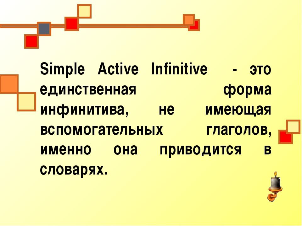 Simple Active Infinitive - это единственная форма инфинитива, не имеющая вспо...