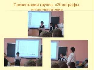 Презентация группы «Этнографы-исследователи»