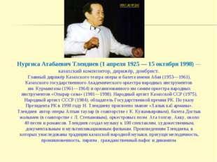 Нургиса Атабаевич Тлендиев (1 апреля 1925 — 15 октября 1998)— казахский комп