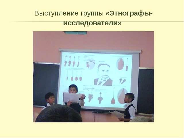 Выступление группы «Этнографы-исследователи»