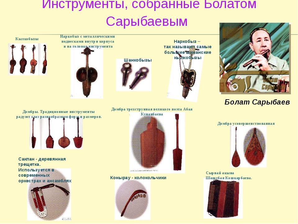 Инструменты, собранные Болатом Сарыбаевым Болат Сарыбаев