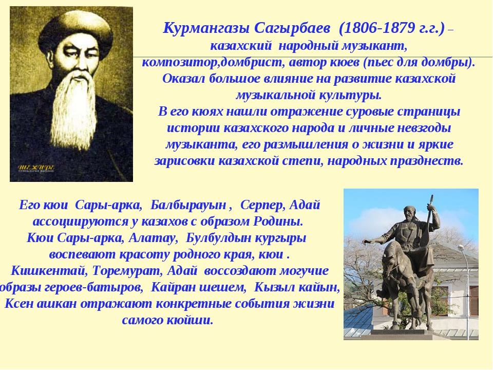 Курмангазы Сагырбаев (1806-1879 г.г.) – казахский народный музыкант, композит...