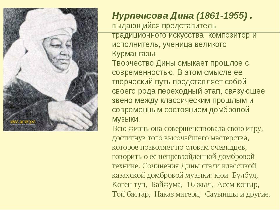 Нурпеисова Дина (1861-1955) . выдающийся представитель традиционного искусств...