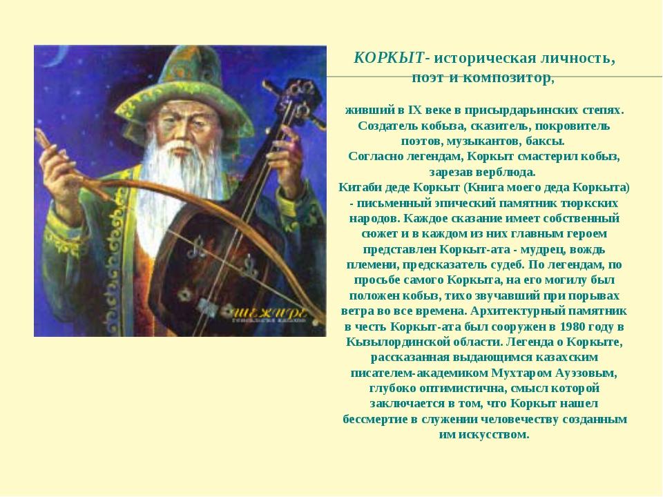 КОРКЫТ- историческая личность, поэт и композитор, живший в IХ веке в присырда...