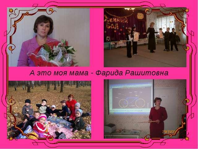 А это моя мама - Фарида Рашитовна