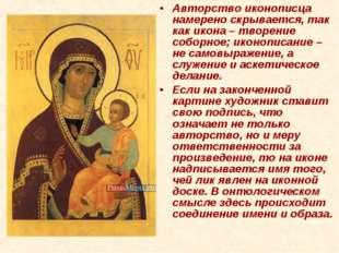 Авторство иконописца намерено скрывается, так как икона – творение соборное;