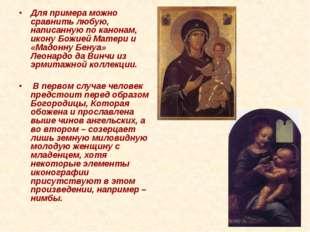Для примера можно сравнить любую, написанную по канонам, икону Божией Матери