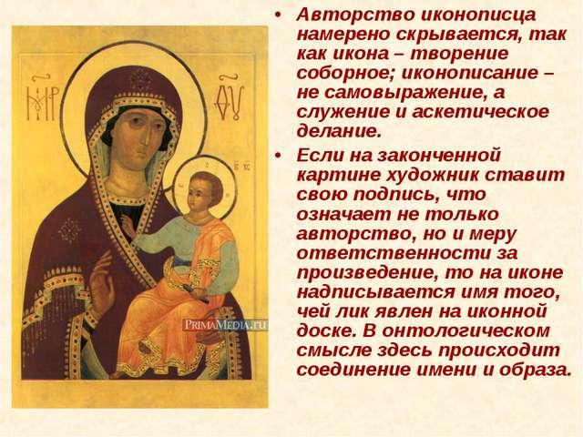Авторство иконописца намерено скрывается, так как икона – творение соборное;...
