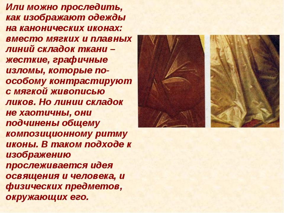 Или можно проследить, как изображают одежды на канонических иконах: вместо мя...