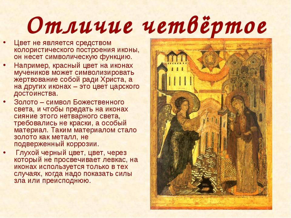 Отличие четвёртое Цвет не является средством колористического построения икон...