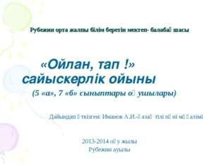 Рубежин орта жалпы білім беретін мектеп- балабақшасы «Ойлан, тап !» сайыскерл