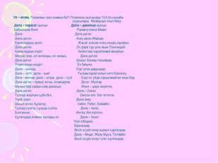 VII – кезең. Поэзияны тани аламыз ба?! Поэзияны оқитындар 10,9,6а сыныбы . оқ