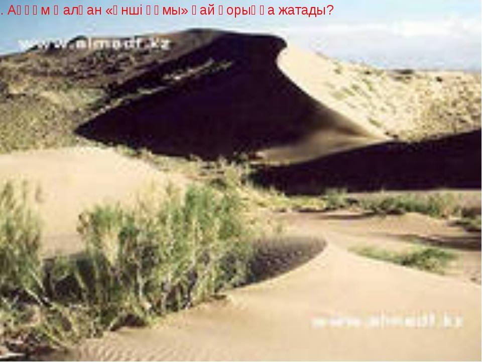 1.Суретте көрсетілген құстар қандай қорықта көп қыстайды? 2. Аққұм Қалқан «ән...