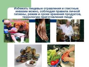 Избежать пищевые отравления и глистные инвазии можно, соблюдая правила лично