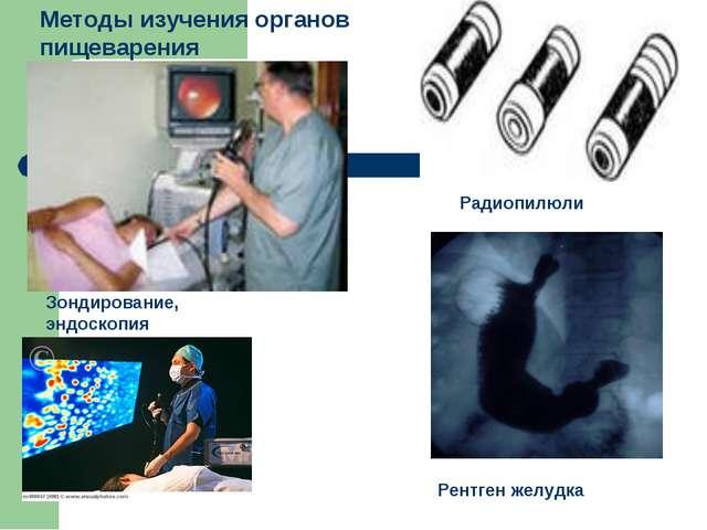 Методы изучения органов пищеварения Рентген желудка Зондирование, эндоскопия...
