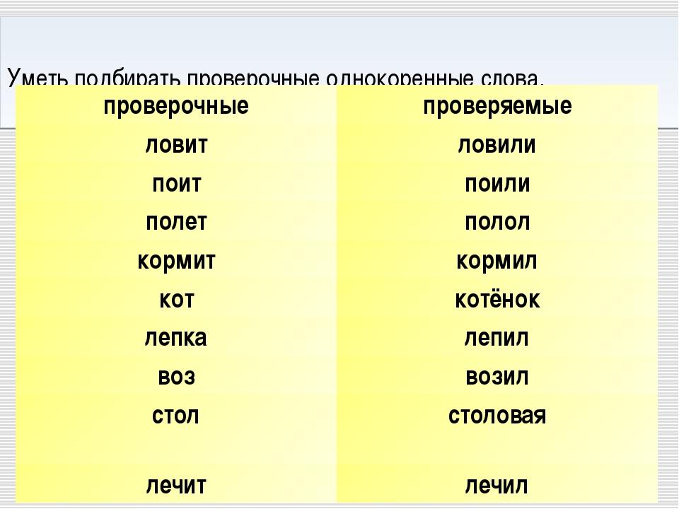 Уметь подбирать проверочные однокоренные слова. проверочныепроверяемые лови...