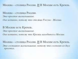 Москва – столица России. И В Москве есть Кремль. Москва – столица России. Это