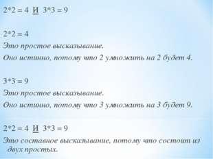 2*2 = 4 И 3*3 = 9 2*2 = 4 Это простое высказывание. Оно истинно, потому что 2
