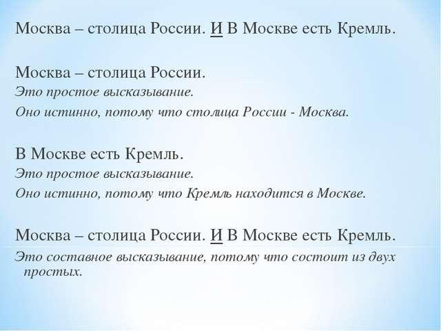 Москва – столица России. И В Москве есть Кремль. Москва – столица России. Это...