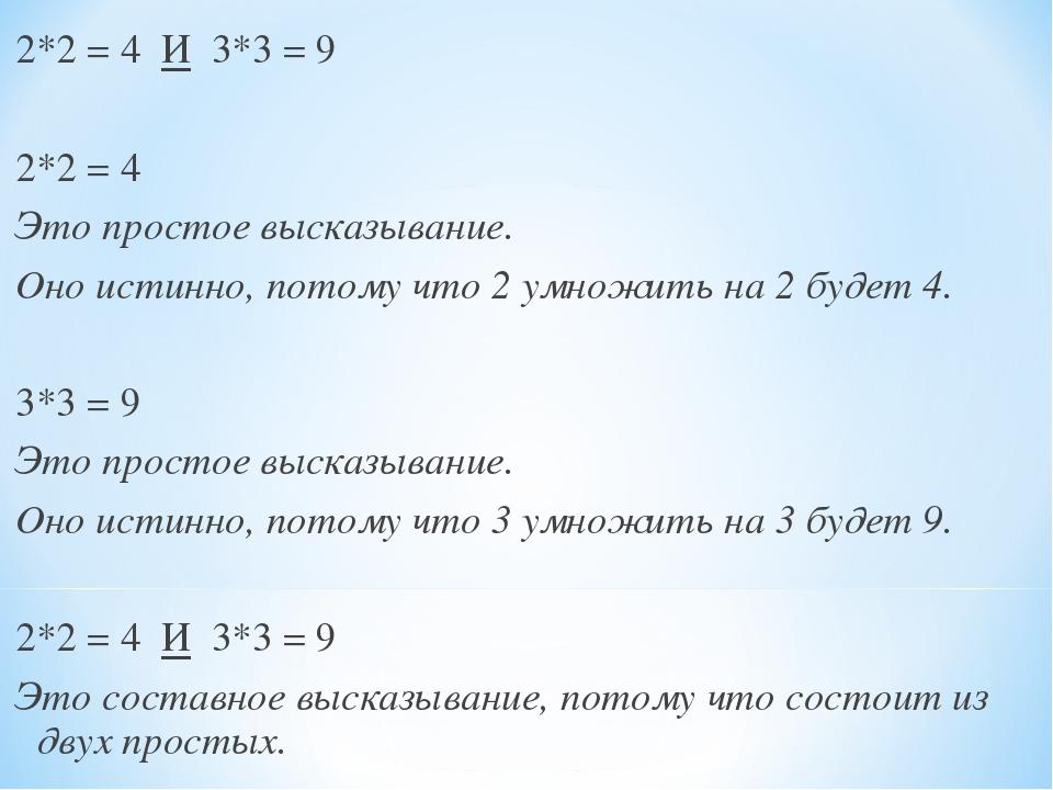 2*2 = 4 И 3*3 = 9 2*2 = 4 Это простое высказывание. Оно истинно, потому что 2...