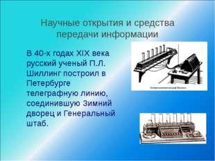 Научные открытия и средства передачи информации В 40-х годах XIX века русски