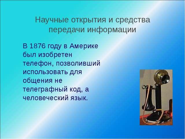 Научные открытия и средства передачи информации В 1876 году в Америке был из...