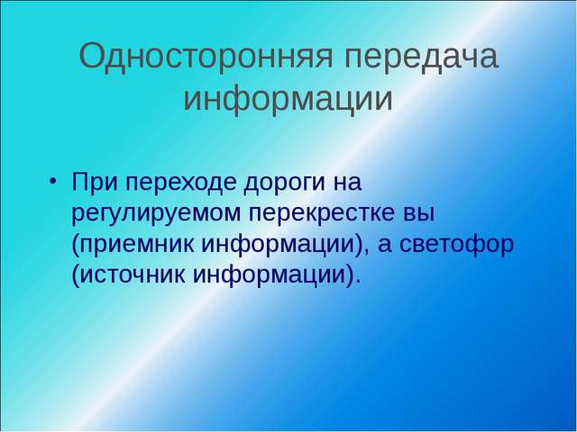 Односторонняя передача информации При переходе дороги на регулируемом перекре...