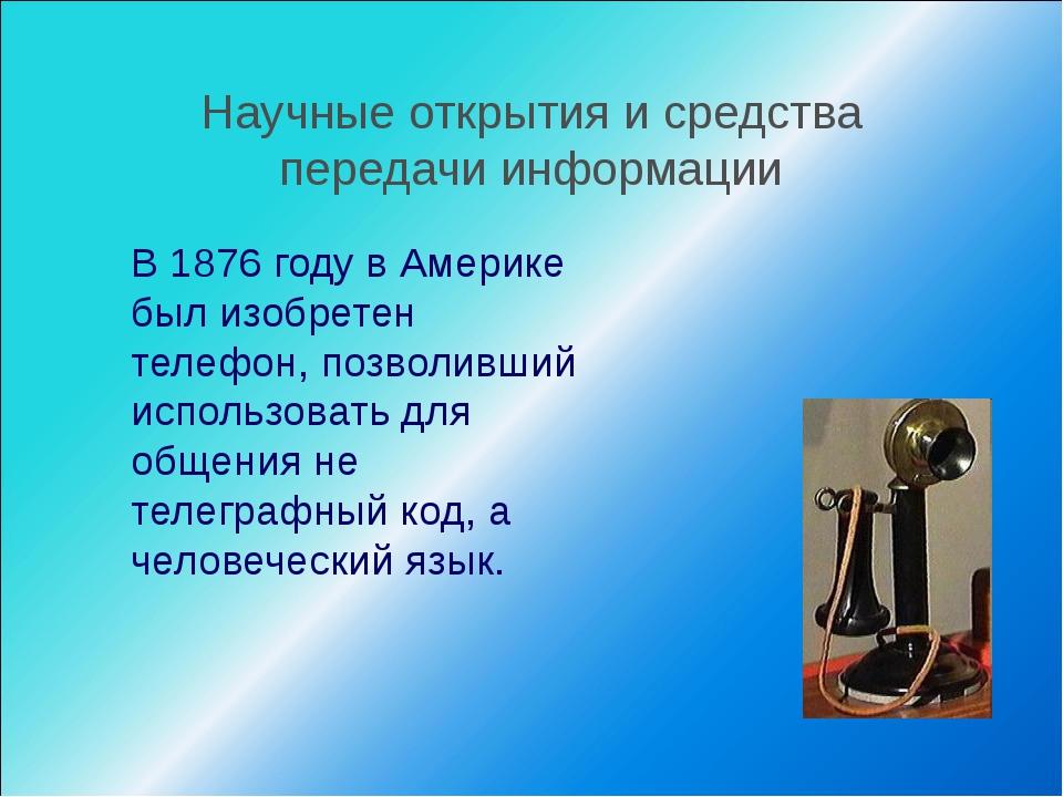 two inventions comparison