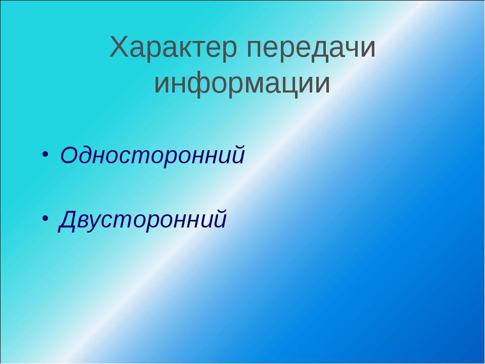 Характер передачи информации Односторонний Двусторонний