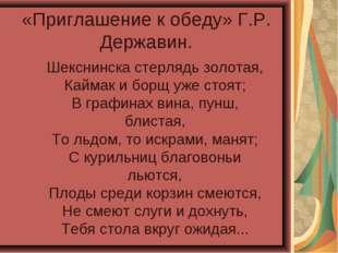 «Приглашение к обеду» Г.Р. Державин. Шекснинска стерлядь золотая, Каймак и бо