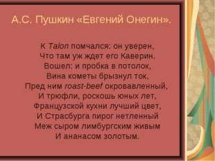 А.С. Пушкин «Евгений Онегин». К Talon помчался: он уверен, Что там уж ждет ег
