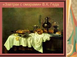 «Завтрак с омарами» В.К. Геда