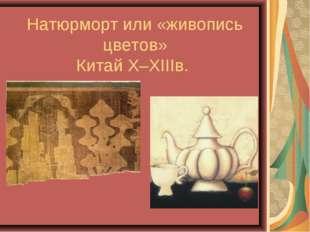 Натюрморт или «живопись цветов» Китай X–XIIIв.