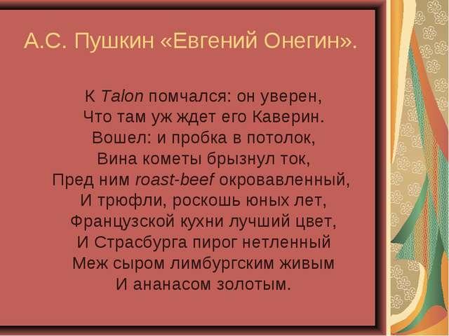 А.С. Пушкин «Евгений Онегин». К Talon помчался: он уверен, Что там уж ждет ег...
