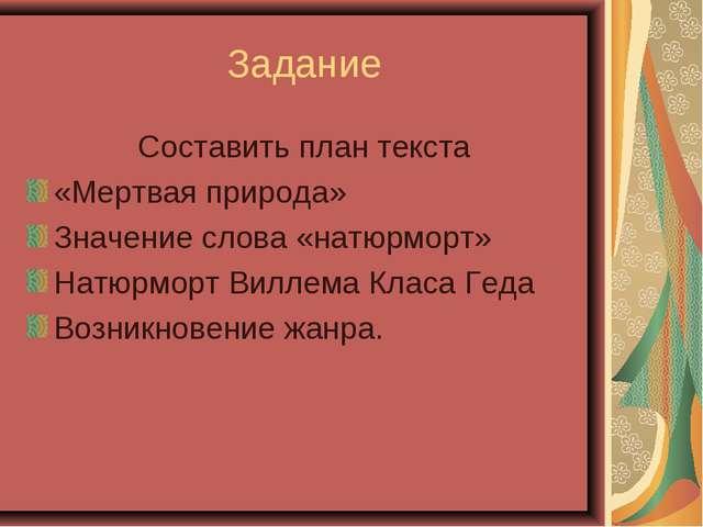 Задание Составить план текста «Мертвая природа» Значение слова «натюрморт» На...