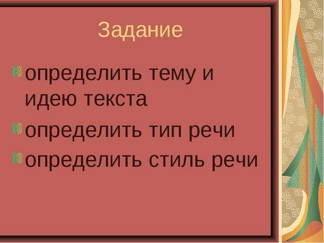 Задание определить тему и идею текста определить тип речи определить стиль речи