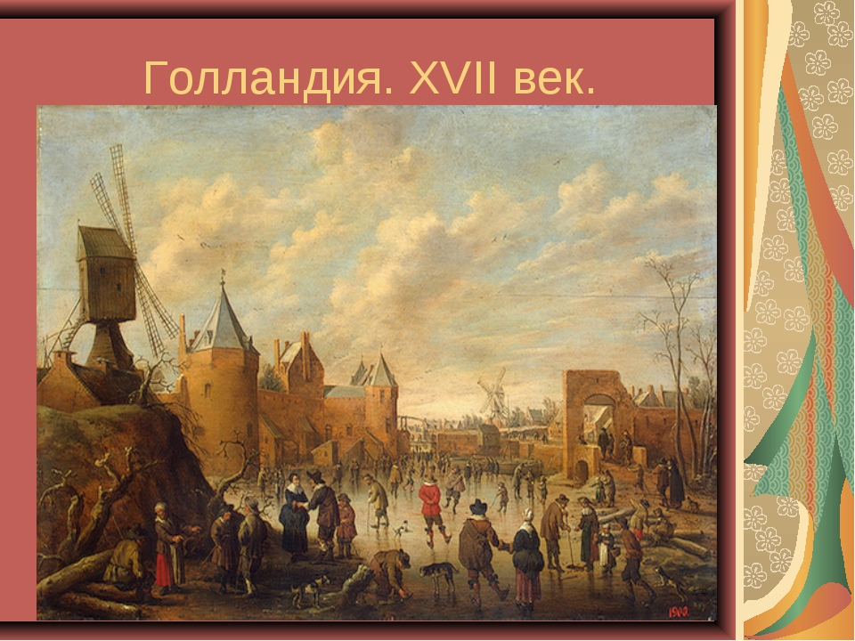 Голландия. XVII век.