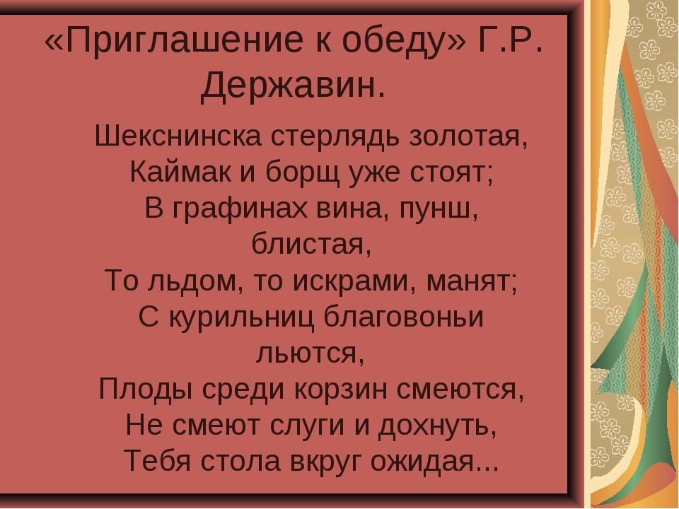 «Приглашение к обеду» Г.Р. Державин. Шекснинска стерлядь золотая, Каймак и бо...