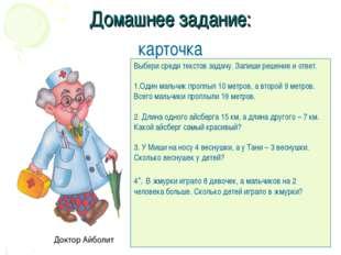 Домашнее задание: карточка Выбери среди текстов задачу. Запиши решение и отве