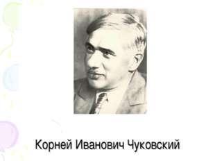Корней Иванович Чуковский