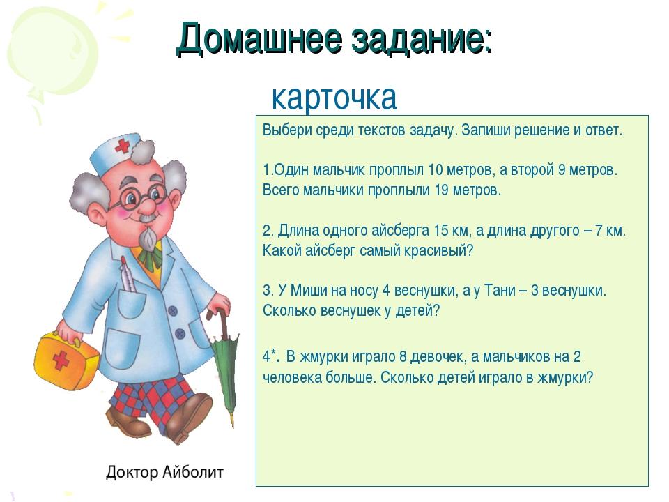 Домашнее задание: карточка Выбери среди текстов задачу. Запиши решение и отве...