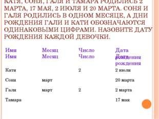 КАТЯ, СОНЯ, ГАЛЯ И ТАМАРА РОДИЛИСЬ 2 МАРТА, 17 МАЯ, 2 ИЮЛЯ И 20 МАРТА. СОНЯ И