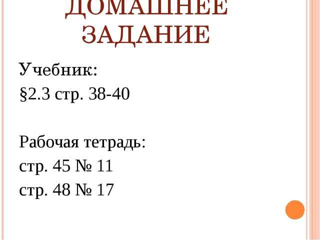 ДОМАШНЕЕ ЗАДАНИЕ Учебник: §2.3 стр. 38-40 Рабочая тетрадь: стр. 45 № 11 стр....